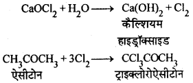 RBSE Solutions for Class 12 Chemistry Chapter 10 हैलोजेन व्युत्पन्न image 45