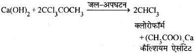 RBSE Solutions for Class 12 Chemistry Chapter 10 हैलोजेन व्युत्पन्न image 46