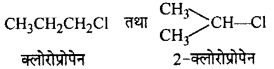 RBSE Solutions for Class 12 Chemistry Chapter 10 हैलोजेन व्युत्पन्न image 89