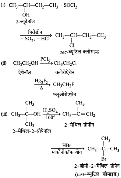 RBSE Solutions for Class 12 Chemistry Chapter 10 हैलोजेन व्युत्पन्न image 145