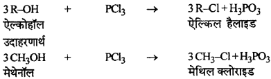 RBSE Solutions for Class 12 Chemistry Chapter 11 ऑक्सीजन युक्त क्रियात्मक समूह वाले यौगिक (भाग-1) image 15