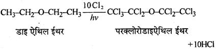 RBSE Solutions for Class 12 Chemistry Chapter 11 ऑक्सीजन युक्त क्रियात्मक समूह वाले यौगिक (भाग-1) image 21