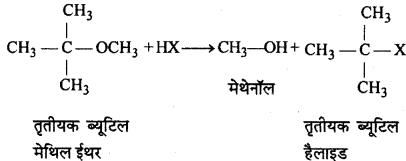 RBSE Solutions for Class 12 Chemistry Chapter 11 ऑक्सीजन युक्त क्रियात्मक समूह वाले यौगिक (भाग-1) image 32
