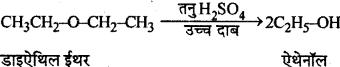 RBSE Solutions for Class 12 Chemistry Chapter 11 ऑक्सीजन युक्त क्रियात्मक समूह वाले यौगिक (भाग-1) image 33