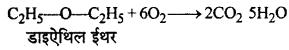RBSE Solutions for Class 12 Chemistry Chapter 11 ऑक्सीजन युक्त क्रियात्मक समूह वाले यौगिक (भाग-1) image 40