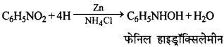 RBSE Solutions for Class 12 Chemistry Chapter 13 नाइट्रोजन युक्त क्रियात्मक समूह वाले कार्बनिक यौगिक image 14