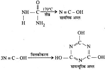 RBSE Solutions for Class 12 Chemistry Chapter 13 नाइट्रोजन युक्त क्रियात्मक समूह वाले कार्बनिक यौगिक image 10