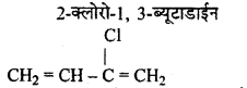 RBSE Solutions for Class 12 Chemistry Chapter 15 बहुलक 3