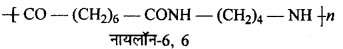 RBSE Solutions for Class 12 Chemistry Chapter 15 बहुलक image 4