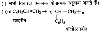 RBSE Solutions for Class 12 Chemistry Chapter 15 बहुलक image 12