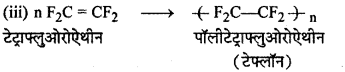 RBSE Solutions for Class 12 Chemistry Chapter 15 बहुलक image 13