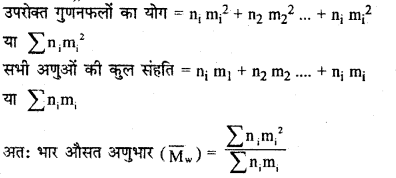 RBSE Solutions for Class 12 Chemistry Chapter 15 बहुलक image 25