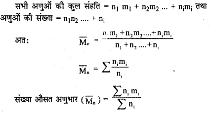 RBSE Solutions for Class 12 Chemistry Chapter 15 बहुलक image 24