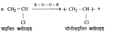 RBSE Solutions for Class 12 Chemistry Chapter 15 बहुलक image 29