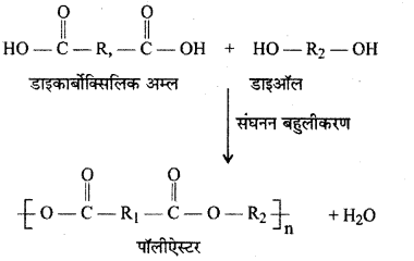 RBSE Solutions for Class 12 Chemistry Chapter 15 बहुलक image 30