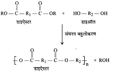 RBSE Solutions for Class 12 Chemistry Chapter 15 बहुलक image 31