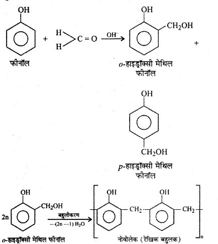 RBSE Solutions for Class 12 Chemistry Chapter 15 बहुलक image 26