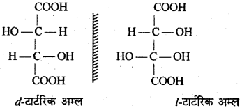 RBSE Solutions for Class 12 Chemistry Chapter 16 त्रिविम रसायन image 38