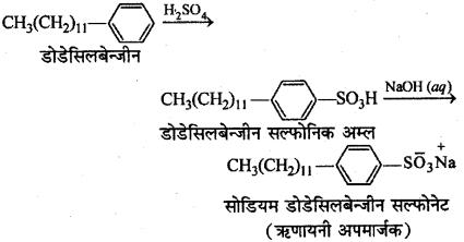 RBSE Solutions for Class 12 Chemistry Chapter 17 दैनिक जीवन में रसायन image 33