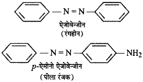RBSE Solutions for Class 12 Chemistry Chapter 17 दैनिक जीवन में रसायन image 41