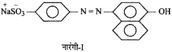 RBSE Solutions for Class 12 Chemistry Chapter 17 दैनिक जीवन में रसायन image 43