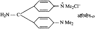 RBSE Solutions for Class 12 Chemistry Chapter 17 दैनिक जीवन में रसायन image 49