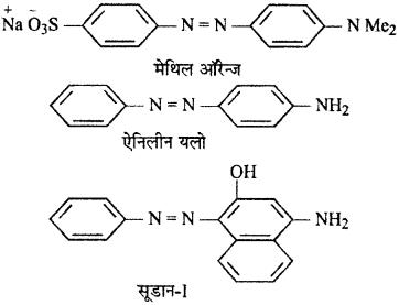 RBSE Solutions for Class 12 Chemistry Chapter 17 दैनिक जीवन में रसायन image 52