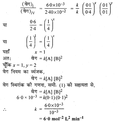 RBSE Solutions for Class 12 Chemistry Chapter 4 रासायनिक बलगतिकी image 27