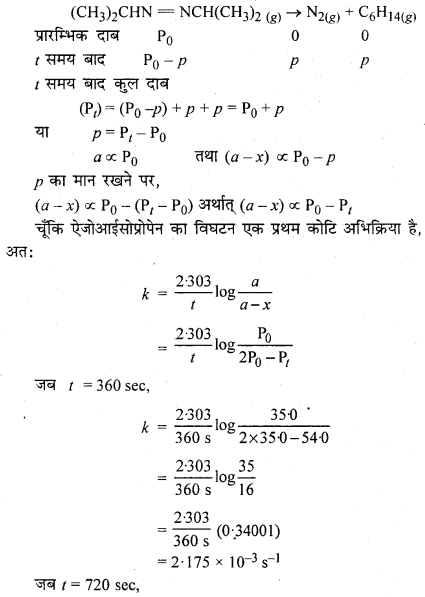 RBSE Solutions for Class 12 Chemistry Chapter 4 रासायनिक बलगतिकी image 37