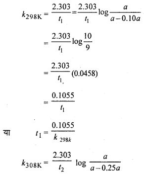 RBSE Solutions for Class 12 Chemistry Chapter 4 रासायनिक बलगतिकी image 57