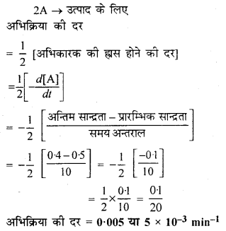 RBSE Solutions for Class 12 Chemistry Chapter 4 रासायनिक बलगतिकी image 6