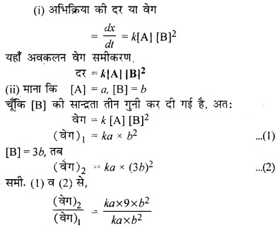 RBSE Solutions for Class 12 Chemistry Chapter 4 रासायनिक बलगतिकी image 61