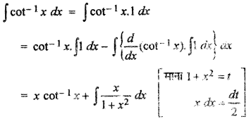 """<img src=""""http://www.rbseguide.com/wp-content/uploads/2019/05/RBSE-Solutions-for-Class-12-Maths-Chapter-10-Additional-Questions-14.3.png"""" alt=""""RBSE Solutions for Class 12 Maths Chapter 10 निश्चित समाकल Additional Questions"""" width=""""407"""" height=""""736"""" class=""""alignnone size-full wp-image-22561"""" />"""