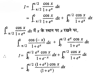 RBSE Solutions for Class 12 Maths Chapter 10 निश्चित समाकल Ex 10.3