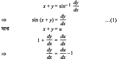 RBSE Solutions for Class 12 Maths Chapter 12 अवकल समीकरण Ex 12.5