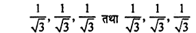 RBSE Solutions for Class 12 Maths Chapter 13 सदिश Ex 13.1