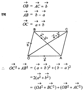 RBSE Solutions for Class 12 Maths Chapter 13 सदिश Ex 13.2