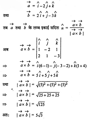 RBSE Solutions for Class 12 Maths Chapter 13 सदिश Ex 13.3