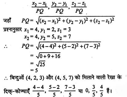 RBSE Solutions for Class 12 Maths Chapter 14 त्रि - विमीयज्यामिति Ex 14.1