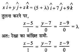 RBSE Solutions for Class 12 Maths Chapter 14 त्रि - विमीयज्यामिति Ex 14.2