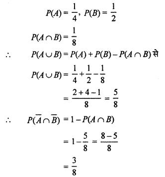 RBSE Solutions for Class 12 Maths Chapter 16 प्रायिकता एांव प्रायिकता बंटन Ex 16.2
