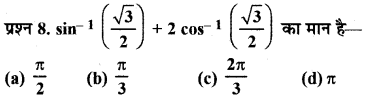 RBSE Solutions for Class 12 Maths Chapter 2 Additional Questions 10