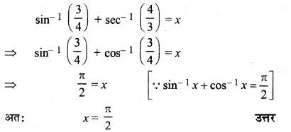 RBSE Solutions for Class 12 Maths Chapter 2 Additional Questions 19