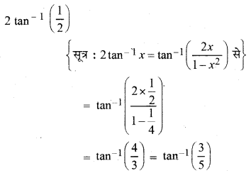 RBSE Solutions for Class 12 Maths Chapter 2 Additional Questions 2