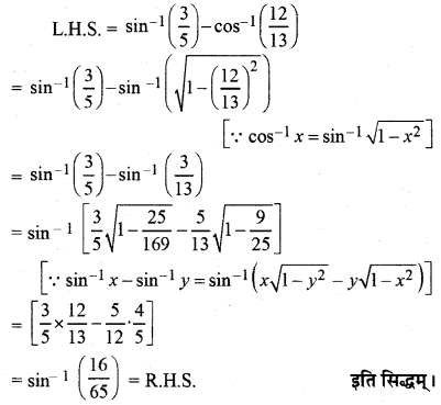RBSE Solutions for Class 12 Maths Chapter 2 Additional Questions 26