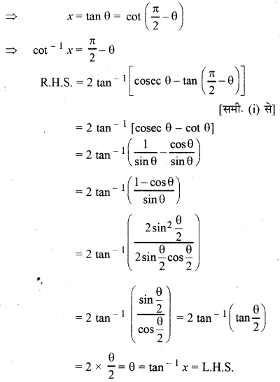 RBSE Solutions for Class 12 Maths Chapter 2 Additional Questions 29
