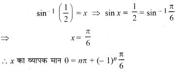 RBSE Solutions for Class 12 Maths Chapter 2 Additional Questions 6