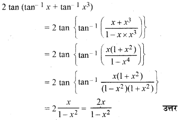 RBSE Solutions for Class 12 Maths Chapter 2 Additional Questions 7