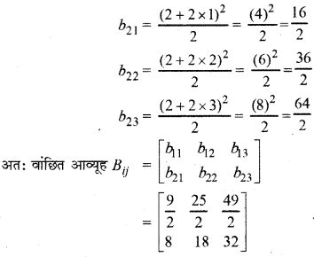 RBSE Solutions for Class 12 Maths Chapter 3 Additional Questions 37