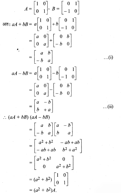 RBSE Solutions for Class 12 Maths Chapter 3 Additional Questions 50